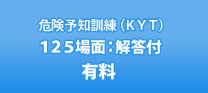 危険予知訓練(KYT)